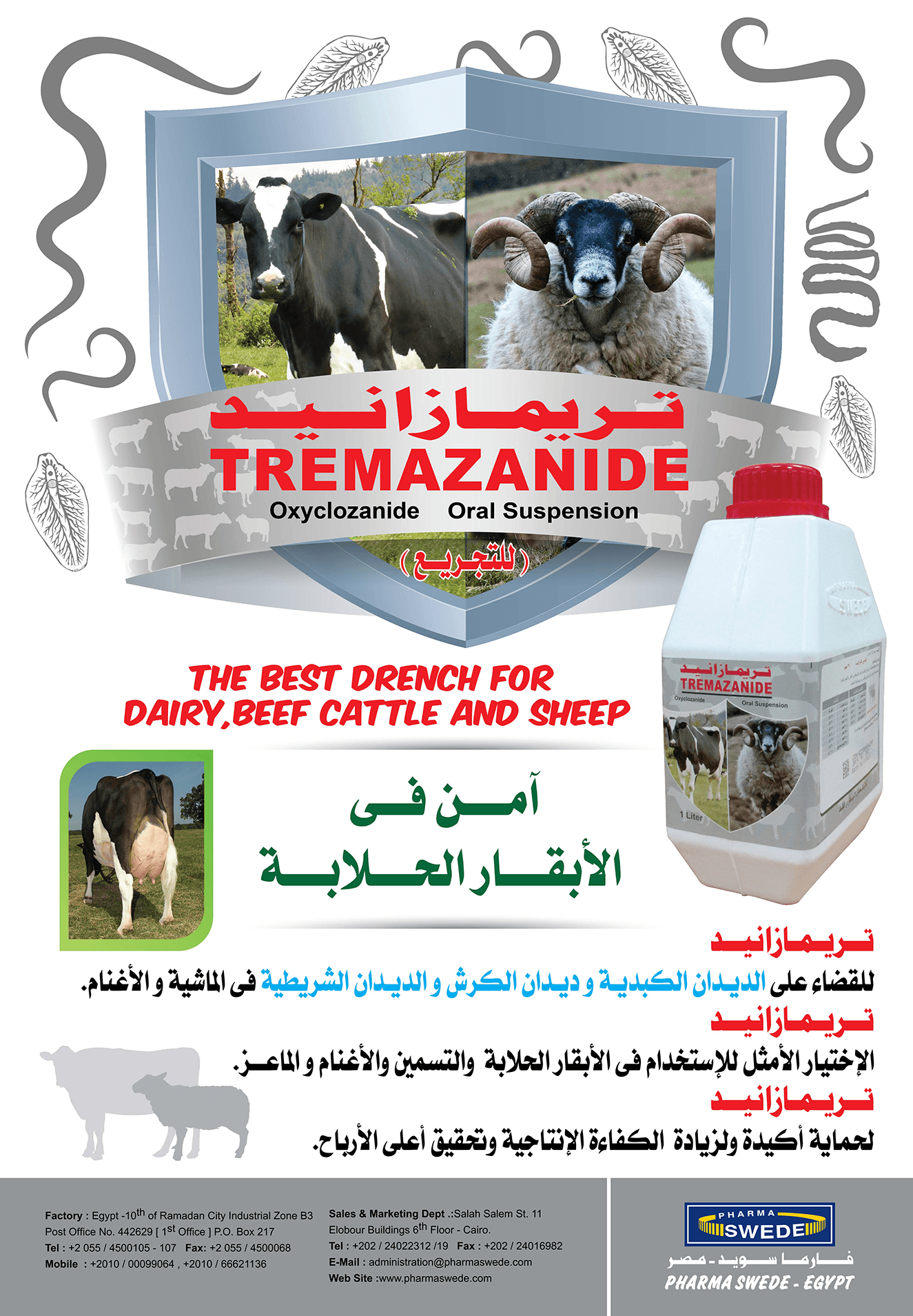 New Product: Tremazanide