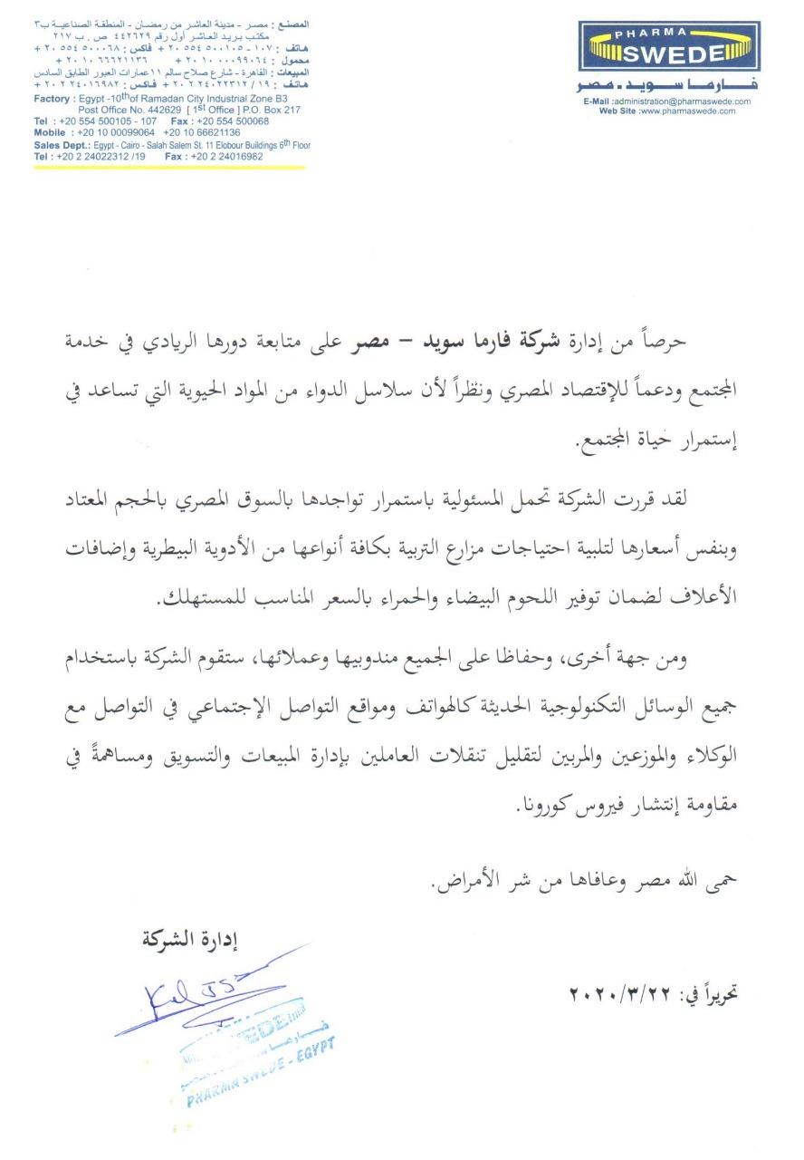 Company Letter concerning Coronavirus