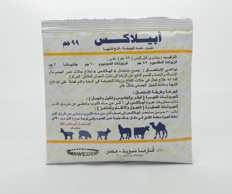 Apilax Powder (Laxavet Plus)